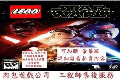 PC版 STEAM 樂高 星際大戰 原力覺醒 LEGO STAR WARS: The Force Awakens 肉包