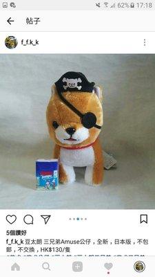 豆太朗 三兄弟Amuse公仔,全新,日本版,不包郵,不交換,HK$130/隻#柴犬 #柴犬公仔