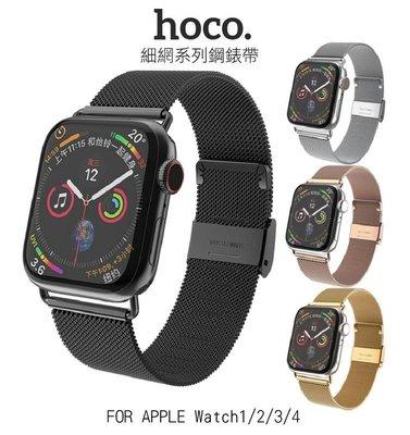 --庫米---HOCO Apple Watch 1/2/3/4 細網系列鋼錶帶 米蘭尼斯款 非磁扣