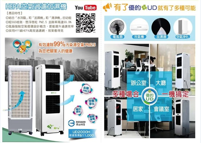 【MONEY.MONEY】優的UD家用22公升水冷扇UD2000H / 附遙控器 / 採用HEPA 高效過濾網