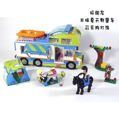 樂高女孩好朋友系列米婭夏天野營車兒童益智積木玩具及燈飾41339