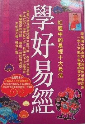 學好易經 香港版 李居明
