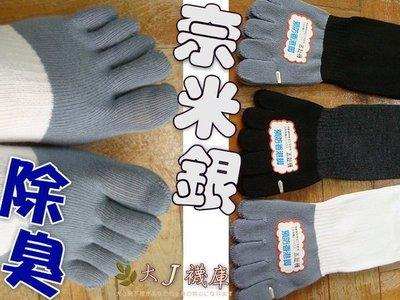 M-2奈米銀五趾襪【大J襪庫】五指襪五趾短襪5指襪五指襪-銀纖維-男生黑白灰色-抗菌吸汗純棉襪竹炭襪除臭襪學生襪~台灣