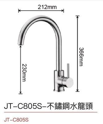 喜特麗JT-C805S-無鉛不鏽鋼水龍頭/竹苗面運