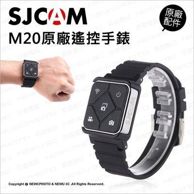【薪創台中】SJCAM 原廠配件 M20 專用遙控手錶 手錶 穿戴 運動攝影機 極限攝影機 攝影機配件