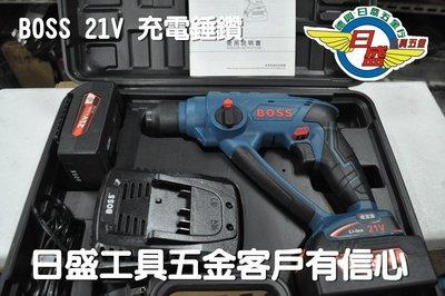 (日盛五金工具)BOSS SA18B 21V 超強力 充電式 免出力鎚鑽 四溝電鑽 雙4.0A電池 特價5000元 免運