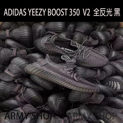 【海外代購】全現貨 ADIDAS YEEZY BOOST 350  V2  全反光 黑色