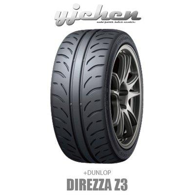 《大台北》億成汽車輪胎量販中心-登祿普輪胎 205/45R16 DIREZZA Z3