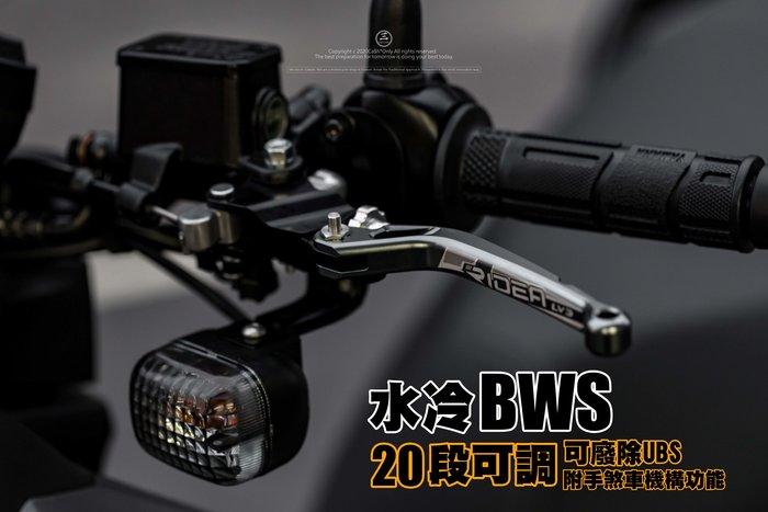 三重賣場 水冷BWS 煞車拉桿 RIDEA拉桿 20段可調拉桿 手煞車拉桿 廢除UBS拉桿 七期BWS拉桿 水冷B