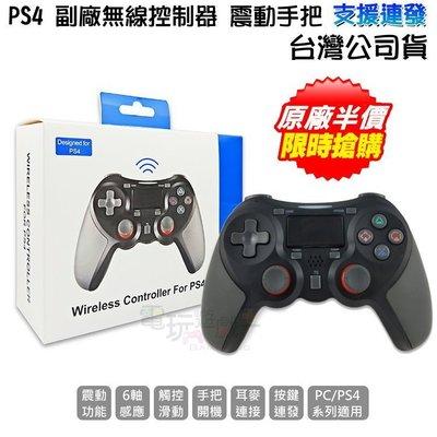 電玩遊戲王☆新品現貨 PS4/PC 無線手把控制器 連發 震動 六軸 耳麥 支援手把開機 觸控滑動 原神可用