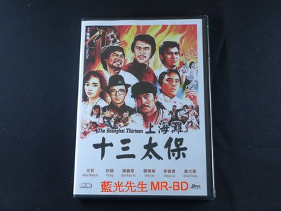 [DVD] - 上海灘十三太保 The Shanghai Thirteen 修復版