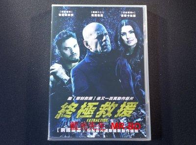 [DVD] - 終極救援 Extraction ( 采昌正版 )