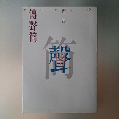 【快樂書屋】傳聲筒-西西-洪範書店1995年10月初版