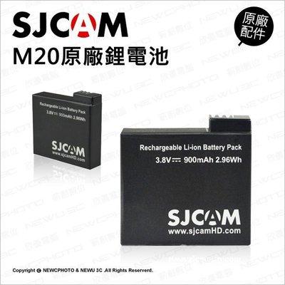 【薪創光華】SJCAM 原廠電池 M20 原廠鋰電池 3.7V 900mAh 運動攝影機 攝影機配件