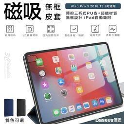 倍思 Apple iPad pro 3 2018 12.9吋 無框 磁吸 簡約 三折 皮套 平板 保護殼 保護套