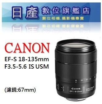 【日產旗艦】Canon EF-S 新版 18-135mm IS USM F3.5-5.6 平輸拆鏡 77D 80D