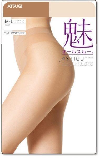 【拓拔月坊】厚木 ATSUGI 絲襪 「魅」防勾紗 全透明 舒適肌感 褲襪 日本製~現貨!L-LL