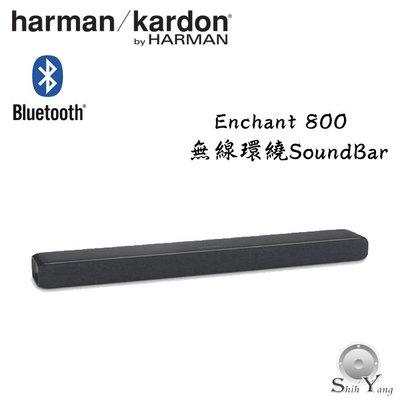 harman/kardon Enchant 800 前置環繞Soundbar【公司貨保固+免運】