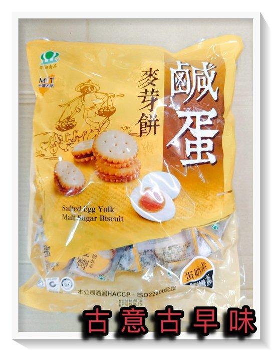 古意古早味 麥芽餅 鹹蛋麥芽餅 (昇田/500公克/蛋奶素) 懷舊零食 鹹蛋黃 麥芽糖餅 台灣名品