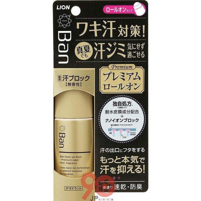 【90JP日本代購】日本原產~LION BAN 奈米止汗滾珠瓶(無香/皂香)40ML