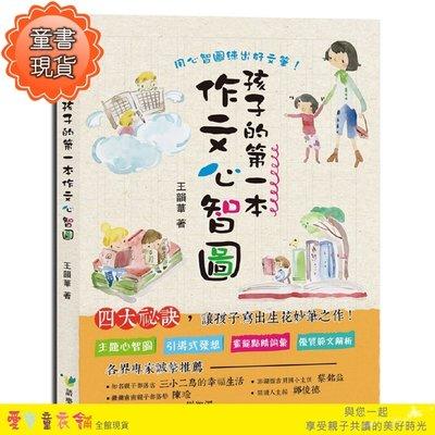 【愛寶童衣舖】💕現貨💕《語樂多文化》孩子的第一本作文心智圖(全彩)