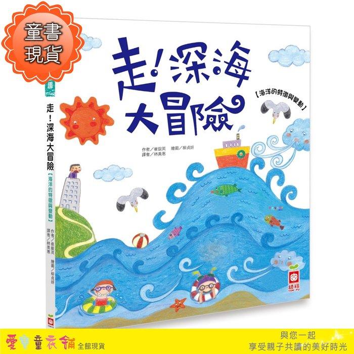 【愛寶童衣舖】《幼福》走!深海大冒險【海洋的特徵與變動】