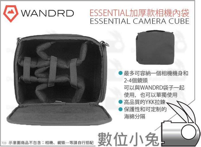 數位小兔【Wandrd ESSENTIAL 加厚款 相機內袋】適合 PRVKE 21L內袋 內膽 CAMERA CUBE