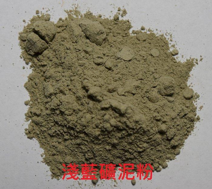 【葉葉香思】澳洲芳療級 (ND)- 澳洲有機超細-淡藍 礦泥粉@200g-320元