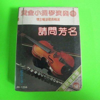 匣式,錄音帶。黄金小提琴演奏。(麗歌音樂帶)。全新。