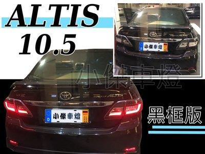 小傑車燈精品--實車安裝 ALTIS 10.5代 10 11 12 2012 光柱 光條 + LED 方向燈 尾燈 黑框
