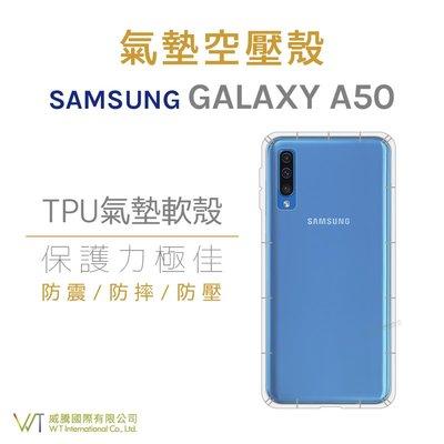 【WT 威騰國際】Samsung Galaxy A50 手機空壓氣墊TPU殼 氣囊式防撞 透明防摔抗震殼 透明殼