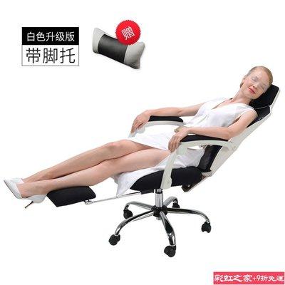 免運 黑白調電腦椅家用電競椅遊戲椅座椅宿舍椅子靠背舒適可躺辦公椅 DF【彩虹之家】