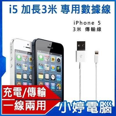 【小婷電腦*傳輸】全新 Apple iPhone 5 iPad4 ipad mini 3米數據線/傳輸線/充電線 Lightning 含稅