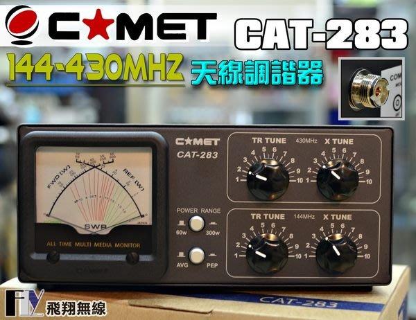 《飛翔無線3C》日本 COMET CAT-283 144/430MHz 天線調諧器