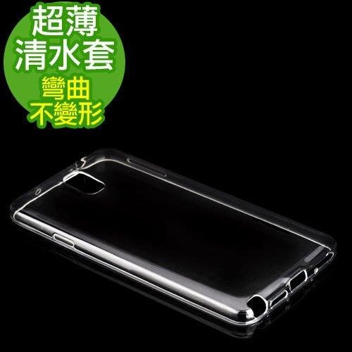 超薄透明清水套 SAMSUNG Galaxy S4 TPU隱形套 保護套