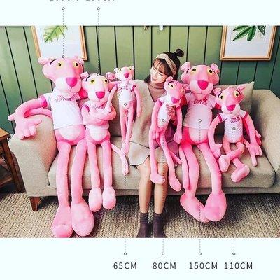 現貨?頑皮豹80公分毛絨玩具公仔正版授權玩偶抱枕粉紅豹布娃娃生日情人節禮物女生