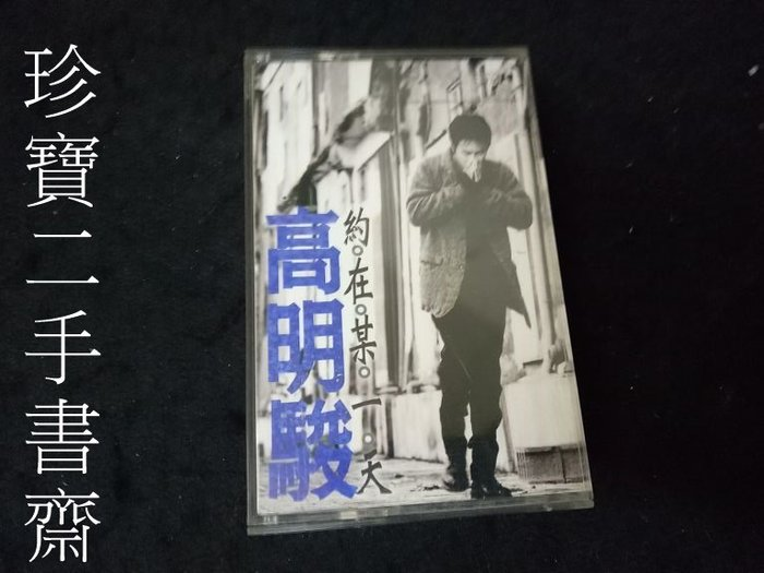 【珍寶二手書齋錄音帶】高明駿 約在某一天