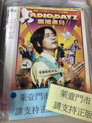 萊壹@52732 DVD 有封面紙張【廣播歲月】全賣場台灣地區正版片