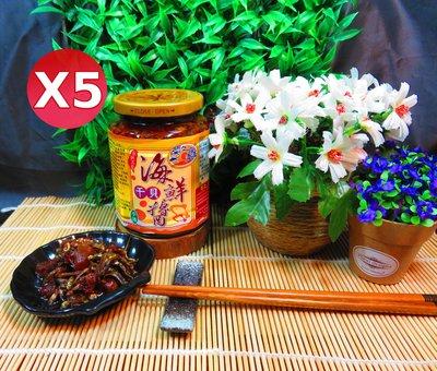 『澎湖GO鑫鮮』菊之鱻海鮮干貝醬(5瓶/組)