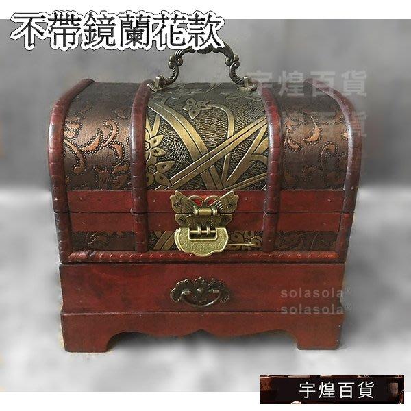 《宇煌》桌面禮物盒木質做舊復古梳妝盒百寶盒創意首飾盒收納盒中國風不帶鏡蘭花款_aBHM
