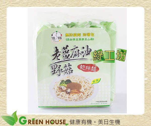 [綠工坊] 全素 香菇XO醬乾拌麵 老薑麻油野菇乾拌麵 佳饌