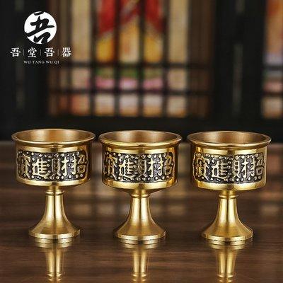 ►米多雜貨鋪◄富貴吉祥杯(黑油)純銅供奉酒杯 供關公財神酒杯供酒杯
