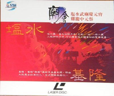 LD-鹽水武廟慶元宵-雞籠中元祭-有少許不明顯細紋/已接近完美境界-惠聚雷射發行---