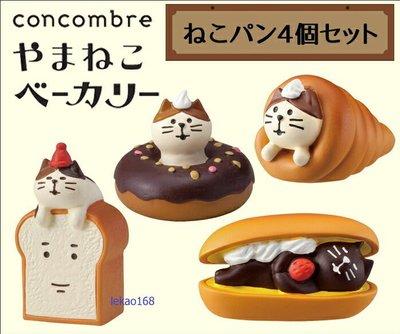 日本Decole concombre加藤真治2018年純喫茶麵包甜品4點入人偶配件組 (9月新到貨   )