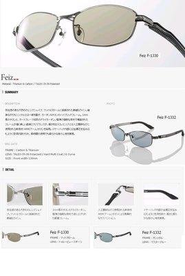 五豐釣具-ZEAL 高級新款偏光鏡Feiz Feir Alt  F-1350 F-1354  F-1334特價8100元