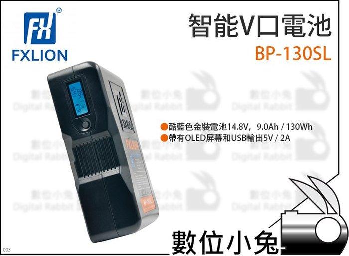 數位小兔【Fxlion 智能V口電池 BP-130SL】攝影機 電池 V-Mount 鋰電池 OLED屏幕 V掛
