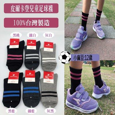 皮爾卡登 足球風運動童襪  運動童襪 台灣製 $35/雙