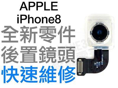 APPLE 蘋果 IPHONE 8 後鏡頭 大鏡頭 後置鏡頭 相機鏡頭 全新零件 專業維修【台中恐龍電玩】