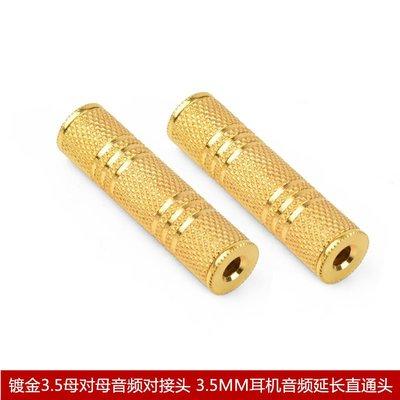 鍍金3.5mm音頻身歷聲母轉母頭 3.5mm母對母金屬轉接頭廠家直銷 A5.0308 新北市
