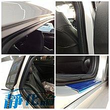 ☆久豆麻鉄☆ Toyota Prius 可用 (四門氣密) 隔音條 全車隔音套組 汽車隔音條 靜化論 公司貨